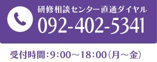092-402-5341