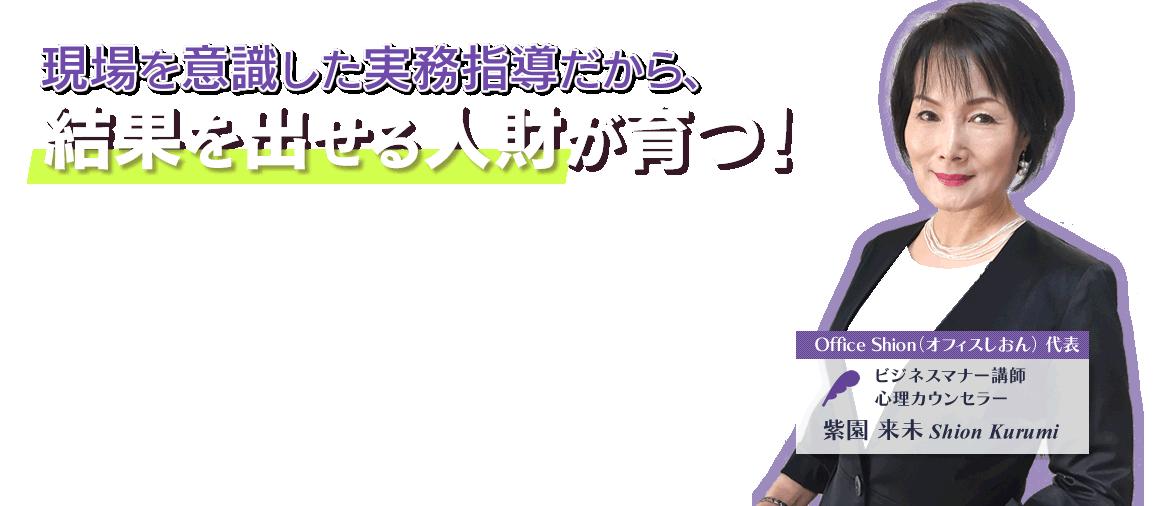 福岡の接待・接遇マナー、人材育成・社員研修専門のオフィスしおん